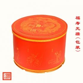 寿桃 御茶膳房寿桃 福寿无疆烤制型